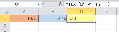 2つの時間の差を求めて「時:分」で表示