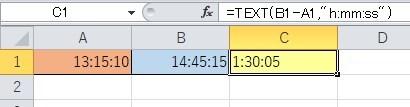 2つの時間の差を求めて「時:分:秒」で表示