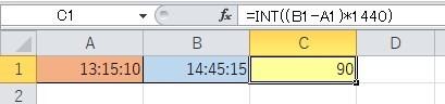 2つの時間の差を求めて分(整数)を表示