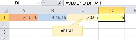 """2つの時間の差を求めて""""秒""""の値を表示"""