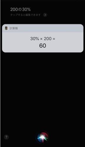 Siriで計算
