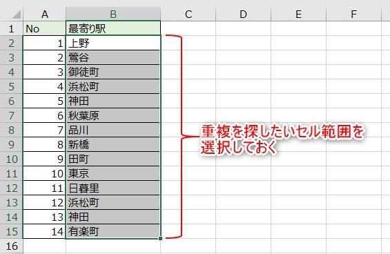 重複した値を探すセル範囲を選択する